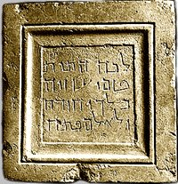 Tanach_History